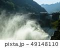 杉安ダム 49148110