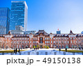 《東京都》東京駅・丸の内都市風景 49150138