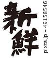 新鮮 筆文字 習字のイラスト 49158546