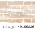 煉瓦塀 煉瓦作り ブロック塀のイラスト 49166886
