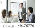 ビジネスミーティング 会議 人物の写真 49176770