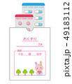 薬 薬袋 内服薬のイラスト 49183112