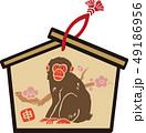 ベクター 年賀状素材 絵馬のイラスト 49186956