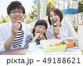 家族 ファミリー 食事の写真 49188621