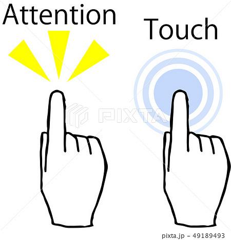 手描き指素材セット-指さしマーク 49189493