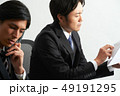 男性 2人 会社員の写真 49191295