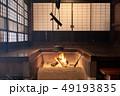 囲炉裏 古民家 いろり端の写真 49193835