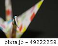 鶴 ツル 折り紙の写真 49222259