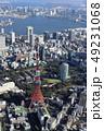 東京タワー上空から芝浦方向お空撮 49231068