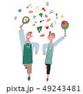 男性 女性 料理のイラスト 49243481