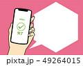 スマホ スマートフォン 画面のイラスト 49264015