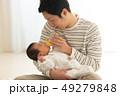 赤ちゃん 男の子 父親の写真 49279848