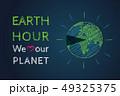 地球 時間 昼のイラスト 49325375