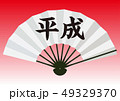 ベクター イラスト デザイン ai eps 扇子 小物 日本 和風 伝統 年号 元号 改元 平成 49329370