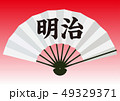 ベクター イラスト デザイン ai eps 扇子 小物 日本 和風 伝統 年号 元号 改元 明治 49329371
