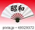 ベクター イラスト デザイン ai eps 扇子 小物 日本 和風 伝統 年号 元号 改元 昭和 49329372
