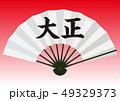 ベクター イラスト デザイン ai eps 扇子 小物 日本 和風 伝統 年号 元号 改元 大正 49329373