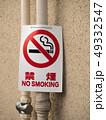 禁煙 タバコ たばこの写真 49332547