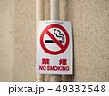 禁煙 タバコ たばこの写真 49332548