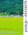 農村 風景 景色の写真 49339076