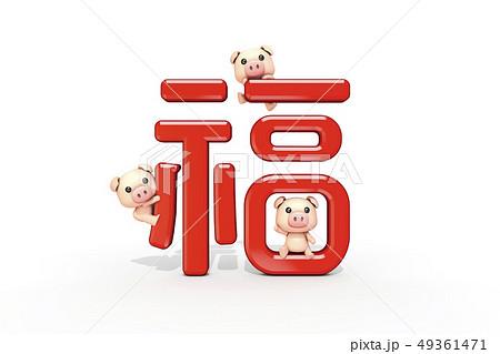 動物 豚 福 49361471