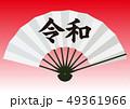 ベクター イラスト デザイン ai eps 扇子 小物 日本 和風 伝統 年号 元号 改元 令和 49361966