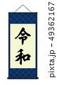 令和 元号 新元号のイラスト 49362167