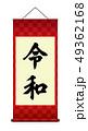 令和 元号 新元号のイラスト 49362168