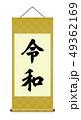 令和 元号 新元号のイラスト 49362169