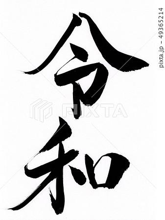 筆文字 毛筆 令和 れいわ 新元号 習字のイラスト素材 [49365214