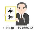 新元号 令和 元号のイラスト 49366012