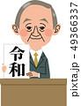 新元号 発表 官房長官のイラスト 49366337