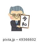 新元号 令和 元号のイラスト 49366602