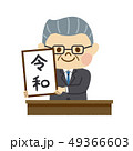 新元号 令和 元号のイラスト 49366603