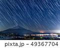 山中湖からの富士山夜景スタートレイル画像 49367704