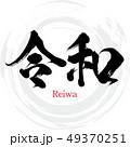 令和・Reiwa(筆文字・手書き) 49370251
