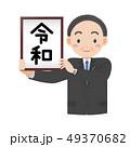 元号 発表 官房長官のイラスト 49370682