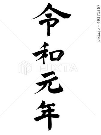 令和元年(楷書)