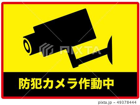 中 作動 防犯 カメラ