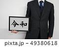 新元号(令和)を持つビジネスマン 49380618