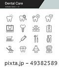 イコン デンタル 歯科のイラスト 49382589