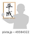 元号 平成 シルエット 49384322