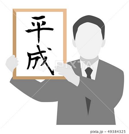 元号 平成 シルエット 49384325