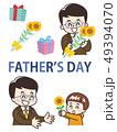 父の日 向日葵 father'sのイラスト 49394070