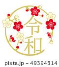 令和 梅 新元号のイラスト 49394314