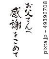 筆文字20「お父さんへ感謝をこめて」 49396708