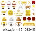 王冠 トロフィー アイコンのイラスト 49408945