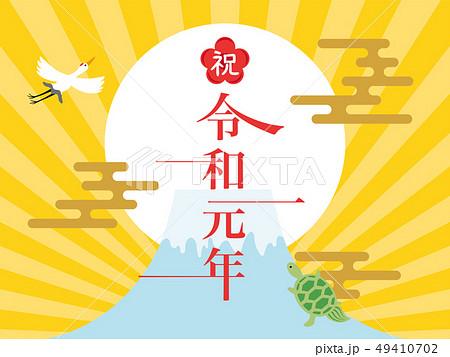 祝 令和元年 ポスター