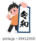 書き初めを見せびらかす男の子 令和 新元号 49412450