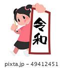 書き初めを見せびらかす女の子 令和 新元号 49412451